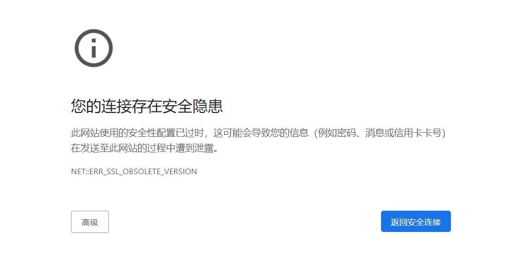 SSL安全证书配置